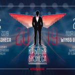III церемония вручения премии «Крылья бизнеса»