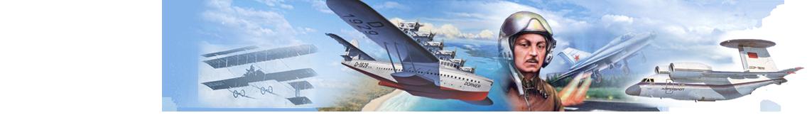 Авиация — замечательные достижения нашего века